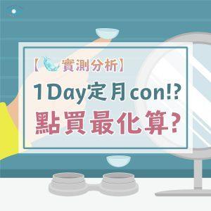 日戴 1 day con定月con抵啲? 簡單做個隱形眼鏡價錢比較