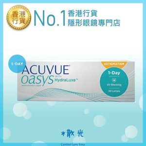 Acuvue OASYS 1 Day with HydraLuxe for Astigmatism (散光)