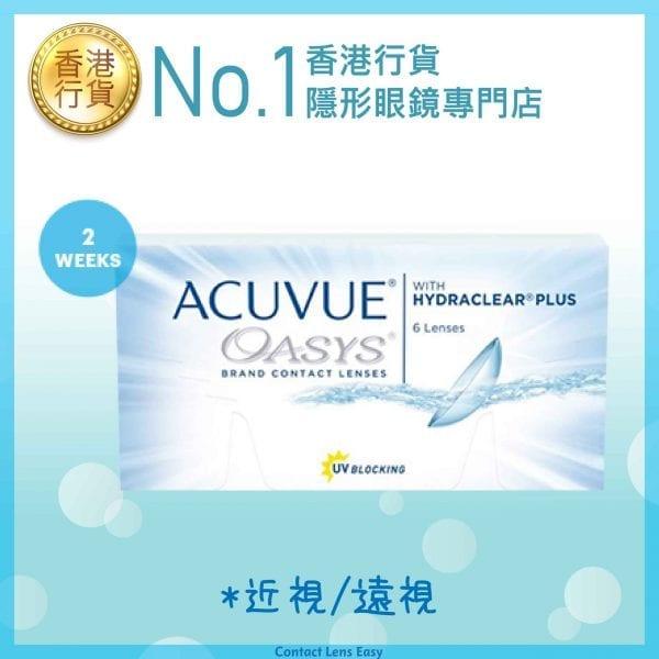 Acuvue Oasys 2 weeks_cover