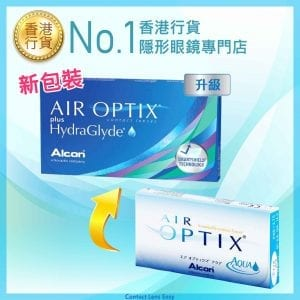 Air Optix Aqua_cover