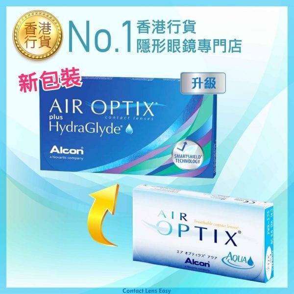 Air Optix Aqua_cover