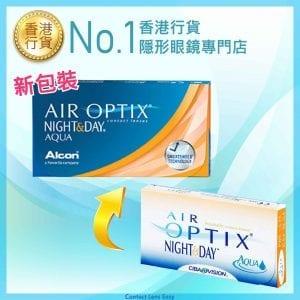 Air Optix Night & Day_cover