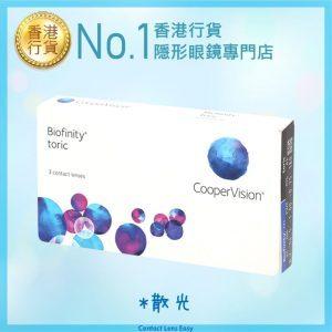 Biofinity Toric (散光)