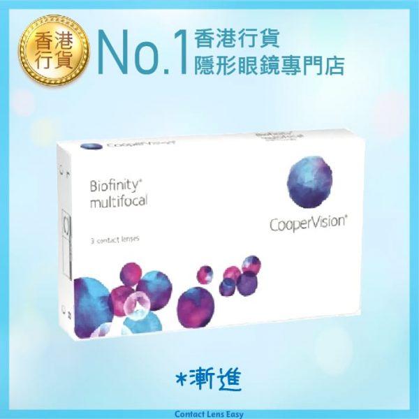 Biofinity Mulifocal (漸進)_cover1