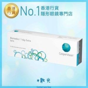 Biomedics 1 Day Extra Toric (散光)