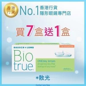 博士倫 Biotrue 1 Day 全舒適 (散光)