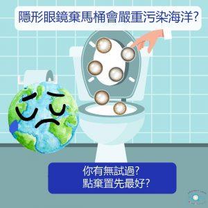 隱形眼鏡棄馬桶會嚴重污染海洋—如何棄置隱形眼鏡最適當?