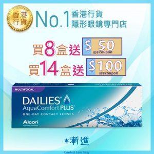 Dailies AquaComfort PLUS® Multifocal (漸進)