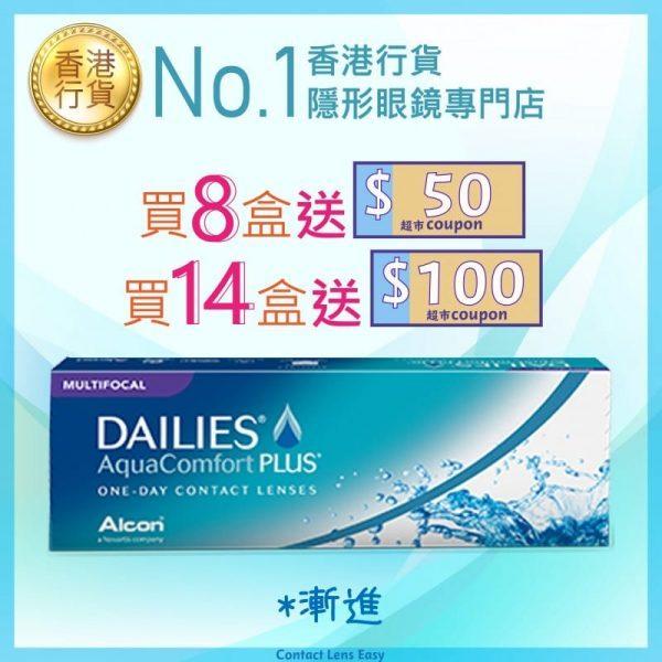 Dailies AquaComfort PLUS® Multifocal (漸進) 每日即棄隱形眼鏡_coupon promotion