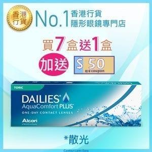 Dailies AquaComfort Plus Toric (散光)