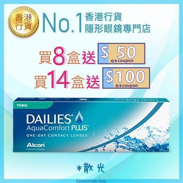 Dailies AquaComfort Plus Toric (散光)_coupon promotion