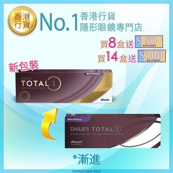 Dailies_Total1_Multifocal_coupon
