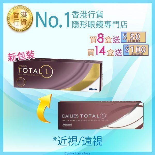 Dailies_Total_coupon
