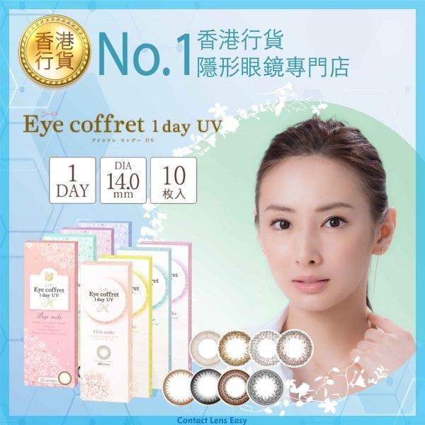Eye Coffret 1 Day UV 10p