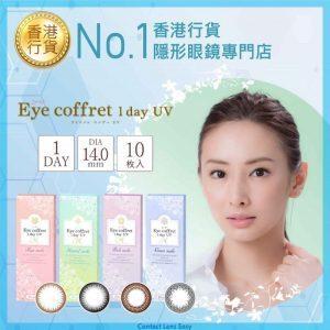 Eye Coffret 1 Day UV (10片)