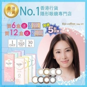 Eye Coffret 1 Day UV