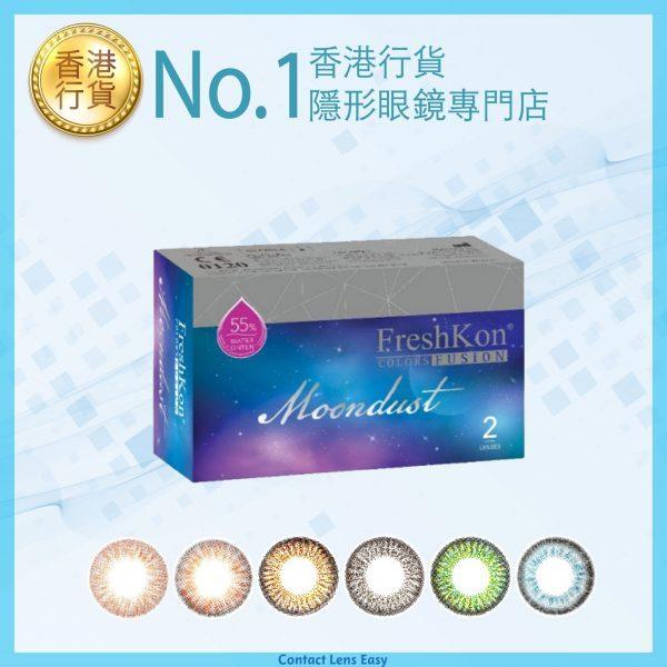Freshkon Moondust Monthly