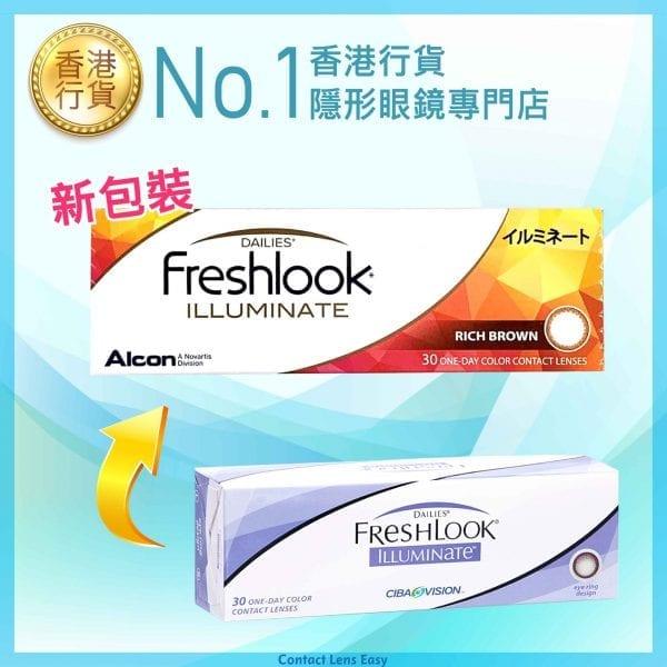 Freshlook 星鑽 Illuminate_cover1