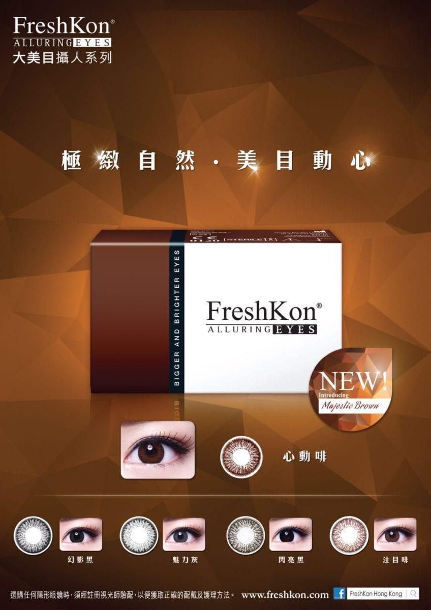 Freshkon Alluring Eyes 大美目 (Monthly)_info1