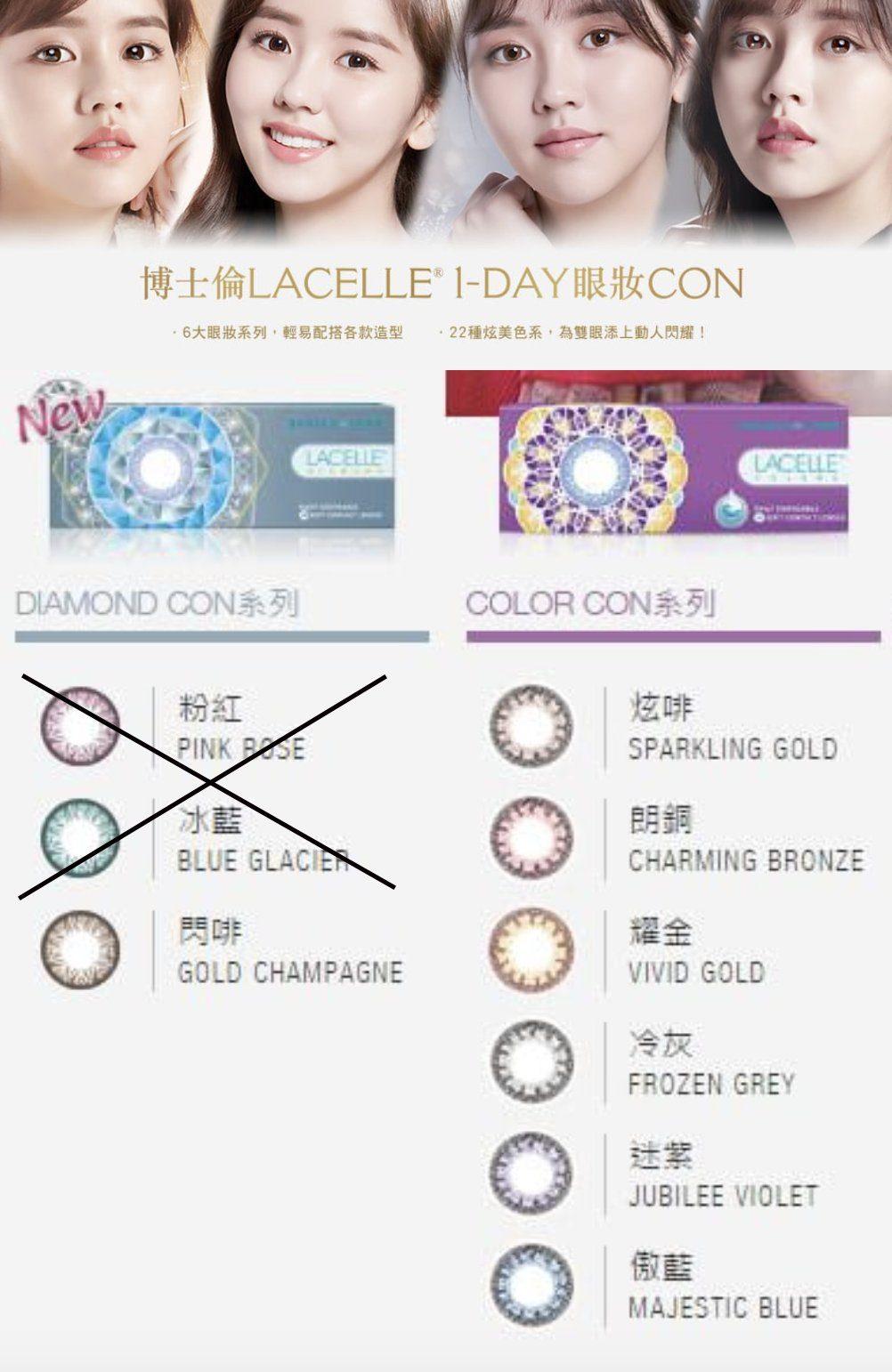 博士倫 Lacelle 1 Day Color (Diamond/Color Con系列)