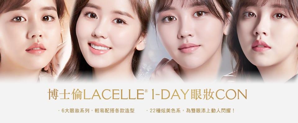 博士倫 Lacelle 1 Day Color (大眼/特大眼系列)_info1