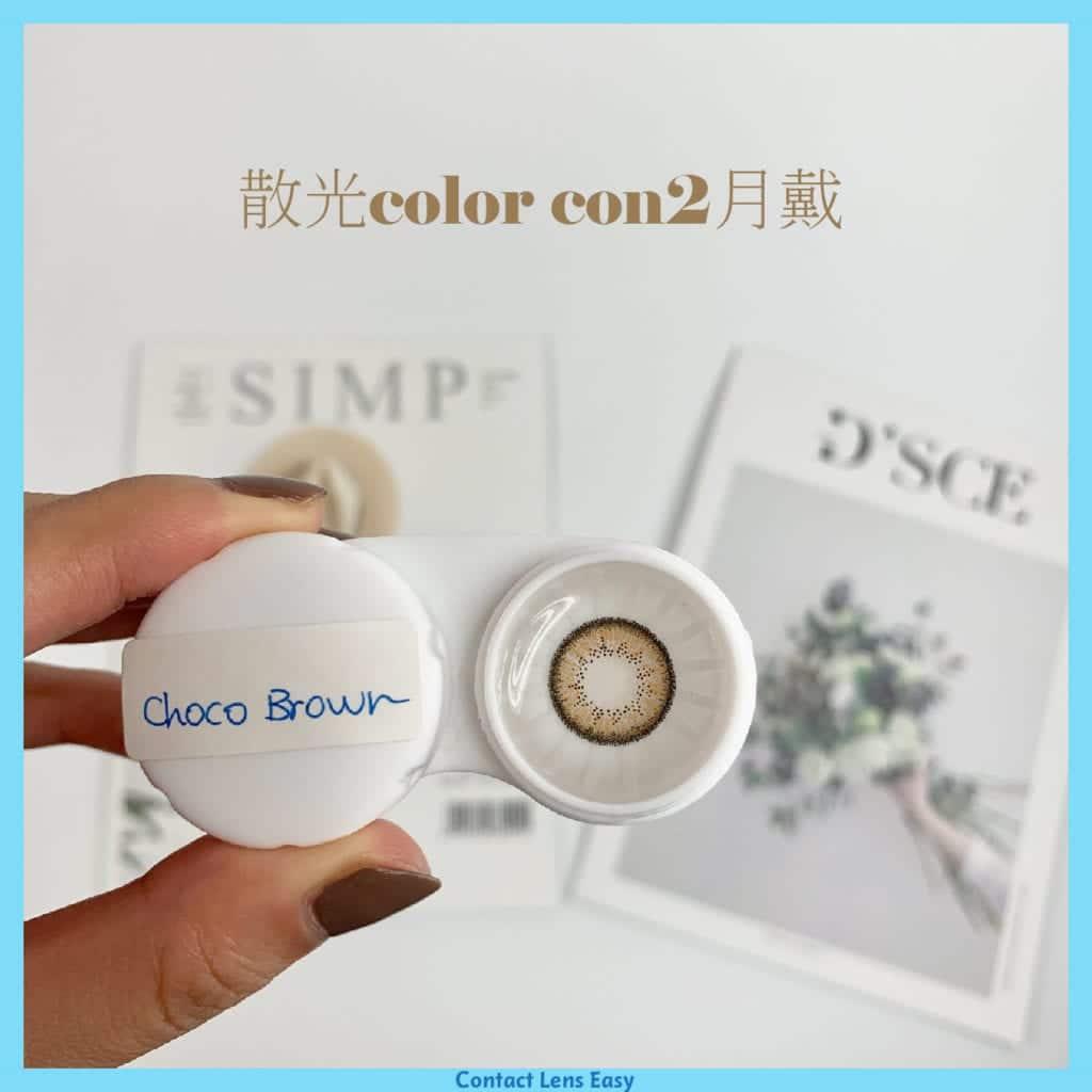 Maxim-color-choco brown