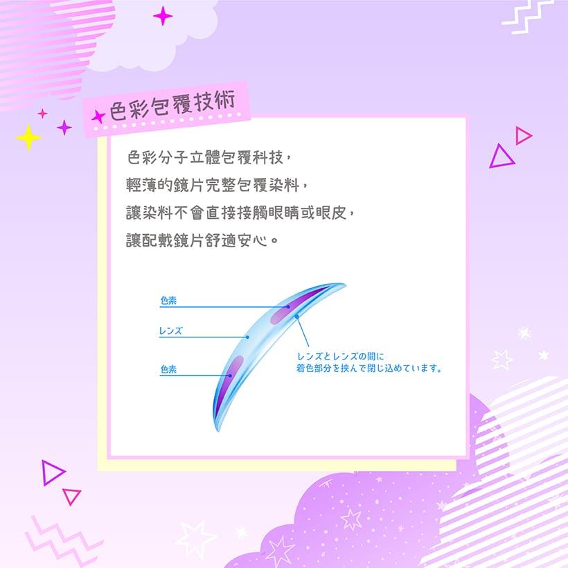 MicoMico 1 Day Color_info6