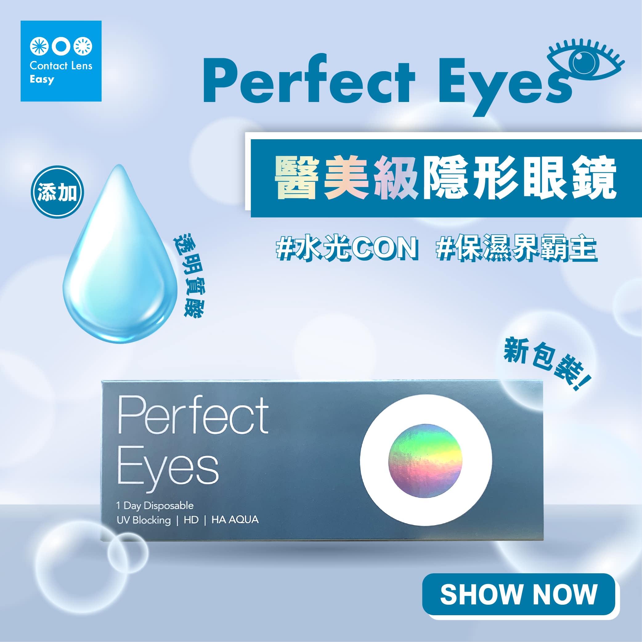 Perfect Eyes 1 Day 每日即棄隱形眼鏡
