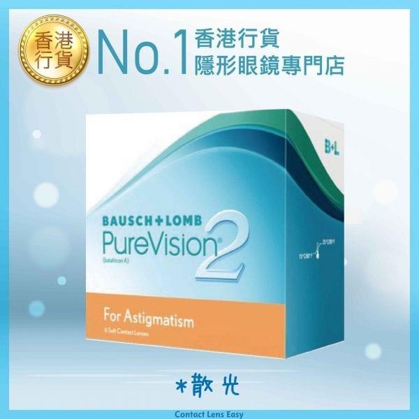 博士倫 PureVision 2 for Astigmatism (散光)_cover