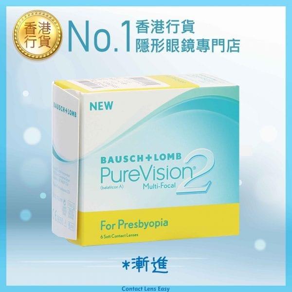 博士倫 PureVision 2 for Presbyopia (漸進)_cover