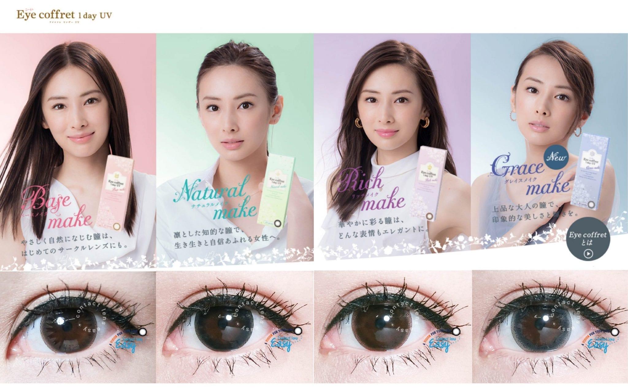 Eye Coffret 1 Day UV (10片)_info1