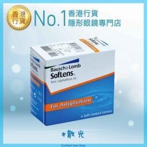 博士倫 SofLens 66 for Astigmatism (散光)