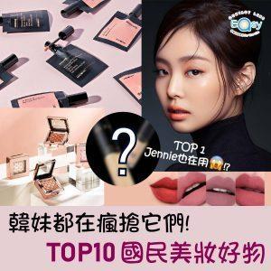 【韓妹都在瘋搶它們!】TOP10 國民美妝好物推介!