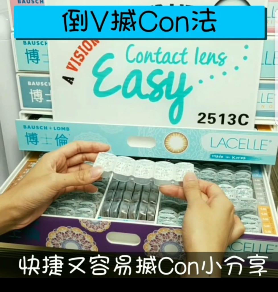 戴CON小秘技 - 倒V搣Con法_cover