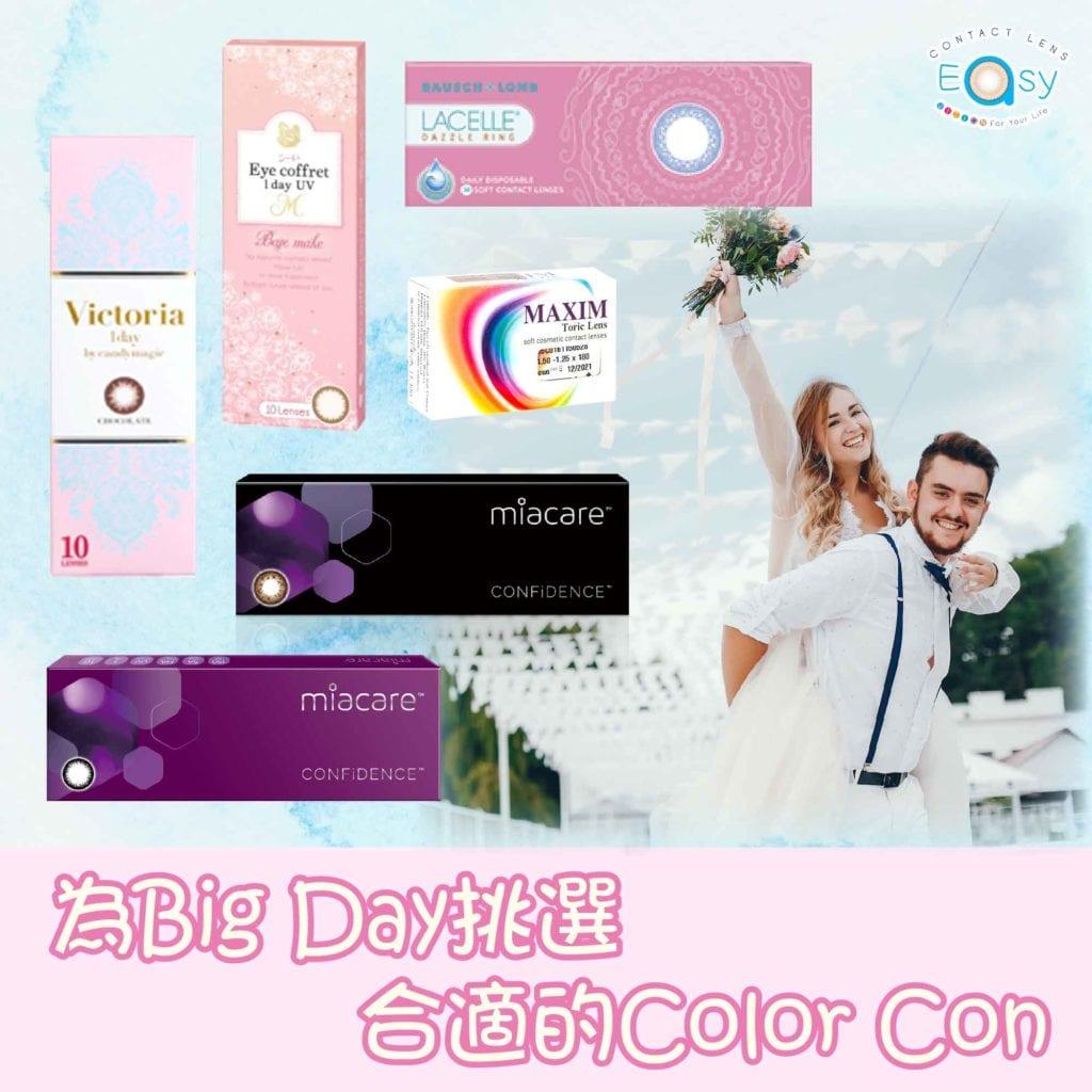 為BigDay挑選合適的ColorCon_cover