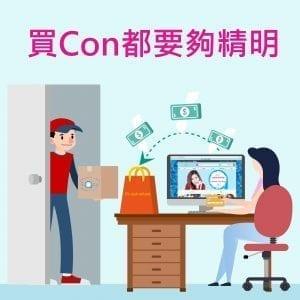買Con都要做個精明消費者