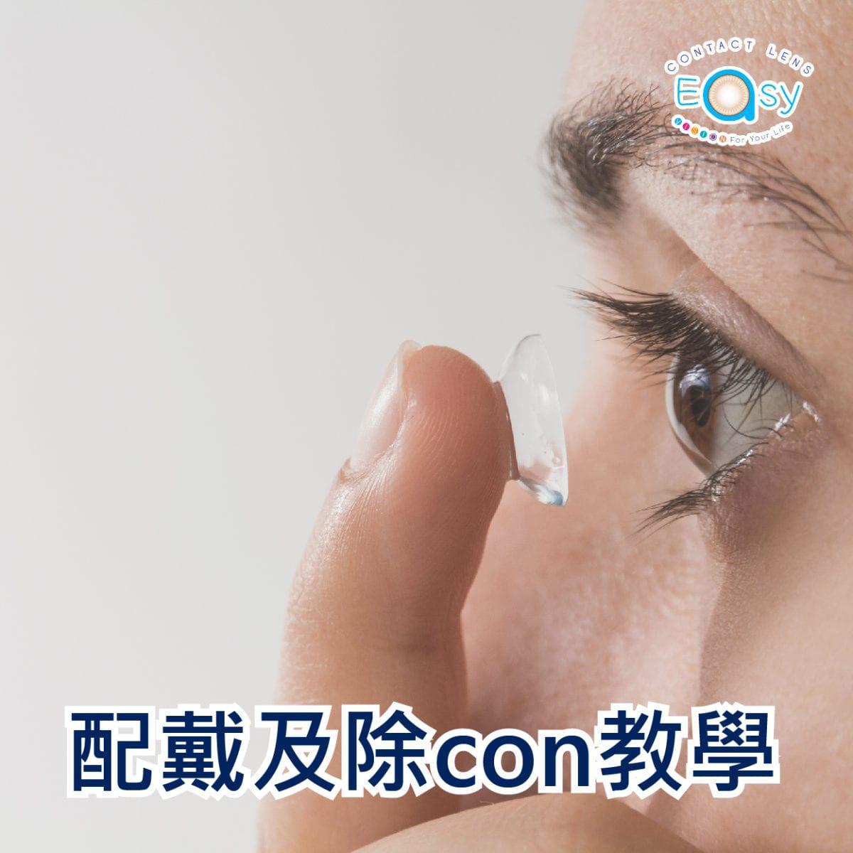 【初戴者必看】配戴及除con教學!