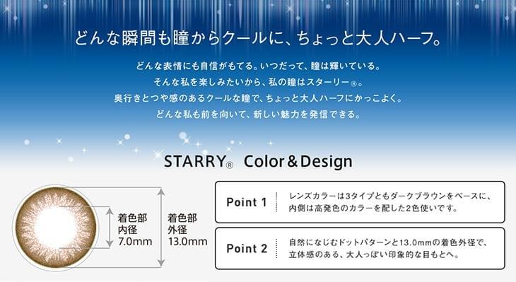 博士倫 Starry 1Day Color (日版)_info8