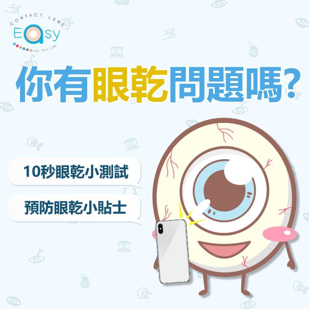 10秒眼乾小測試_cover