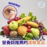 【預防乾眼症】營養師推薦的護眼食品