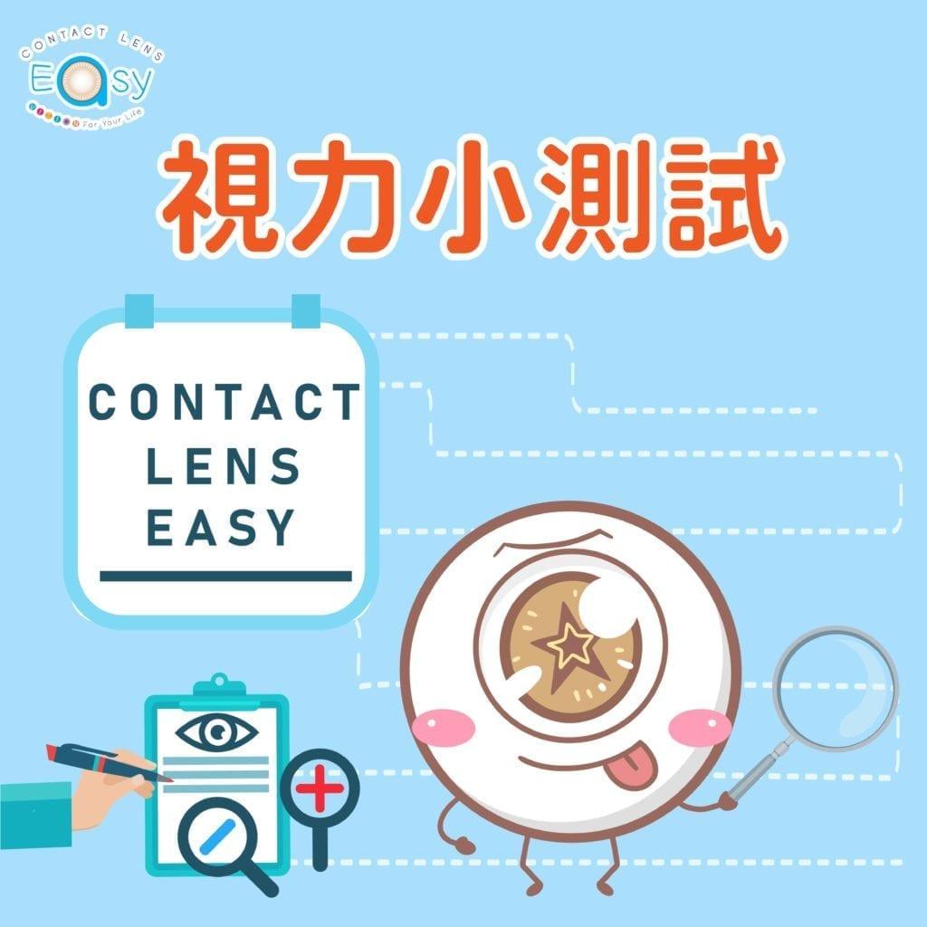 視力小測試_cover