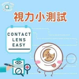 一圖測視力 視力小測試