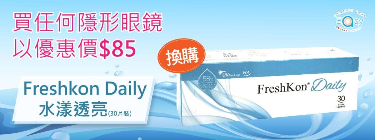Freshkon Daily 水漾透亮_info1