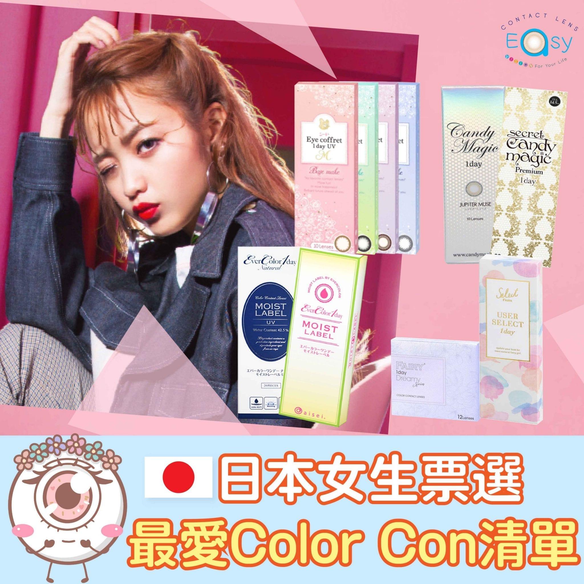 遊日必讀:日本女生票選最愛Color Con清單
