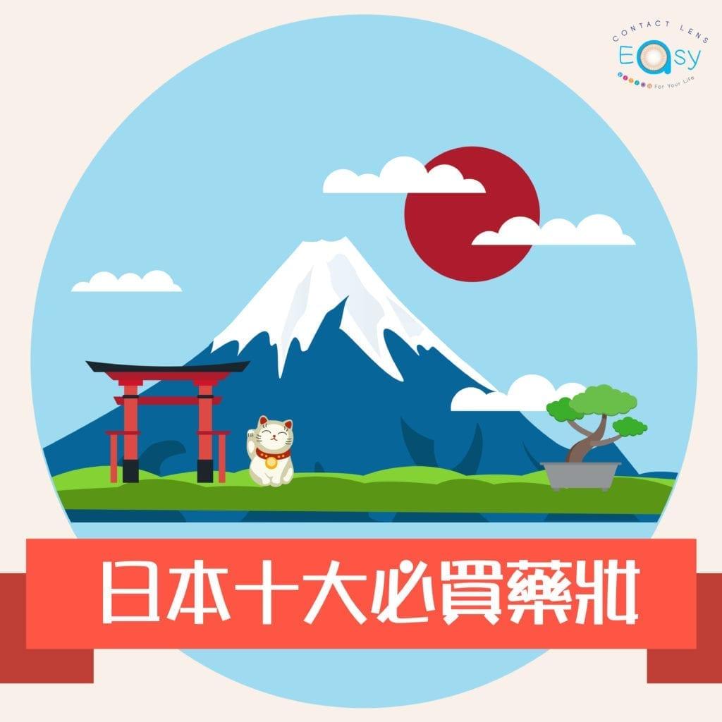 日本十大必買藥妝_cover