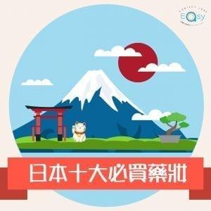 日本十大必買藥妝