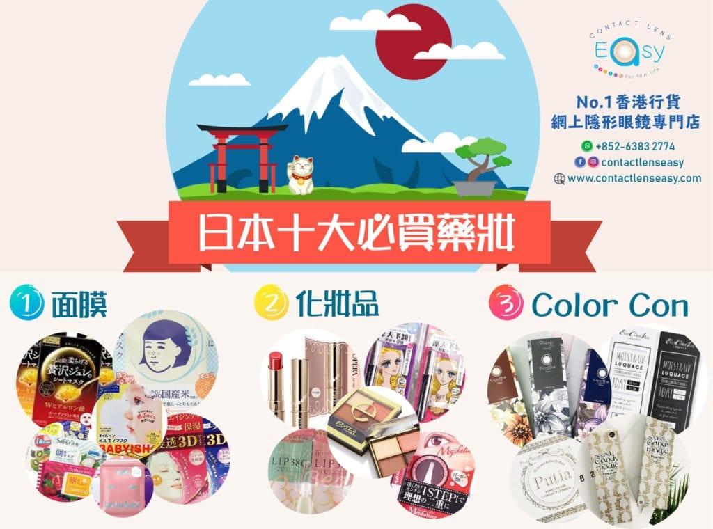 日本十大必買藥妝_info1