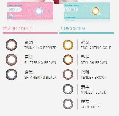 博士倫 Lacelle 1 Day Color (大眼/特大眼系列)_info2