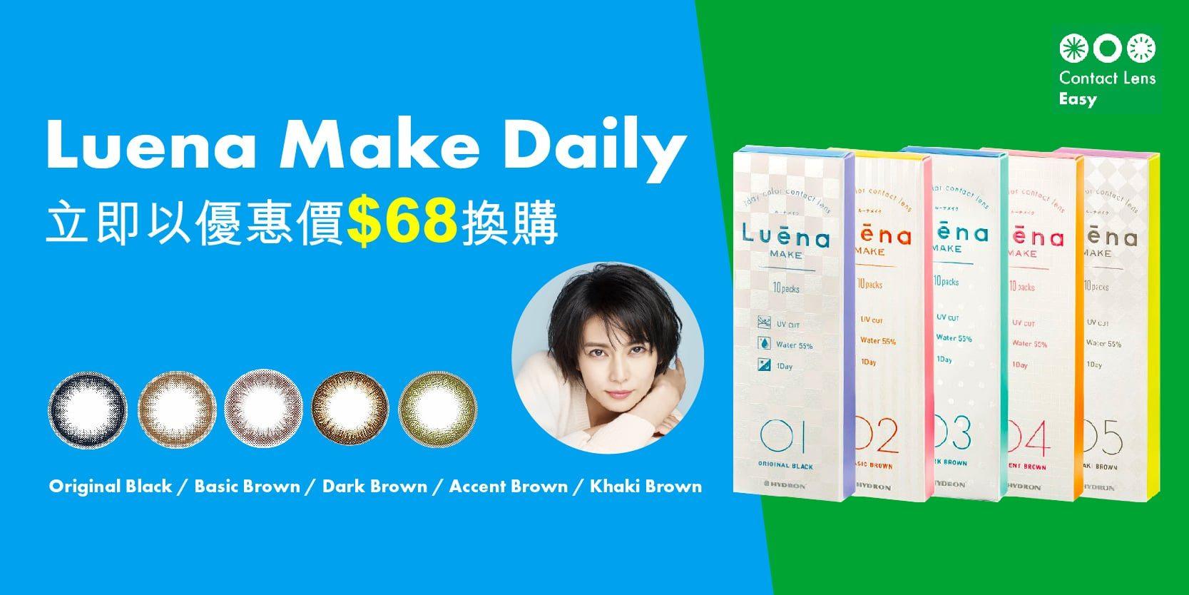 Luēna Make Daily
