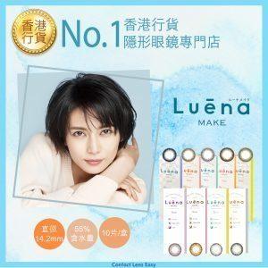 Luena Make Daily